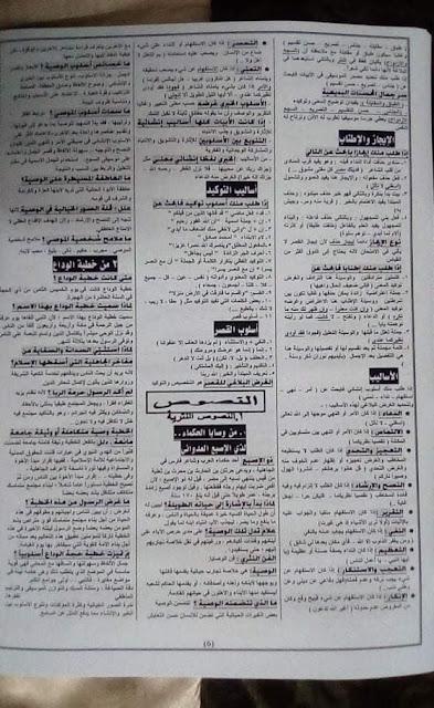 تجميع لكل امتحانات اللغة العربية والتربية الإسلامية للصف الثانى الثانوى 2020 6