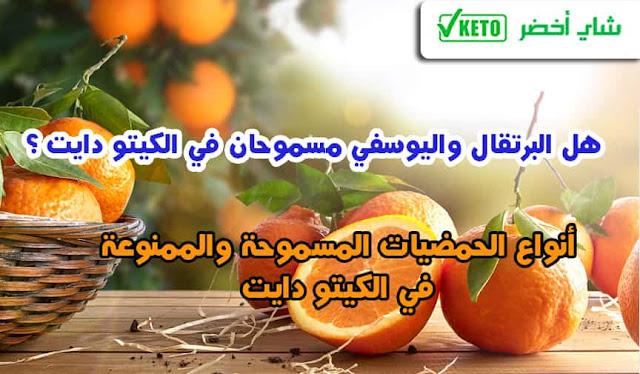 هل النارنج و البرتقال و اليوسفي مسموحين في الكيتو دايت ؟