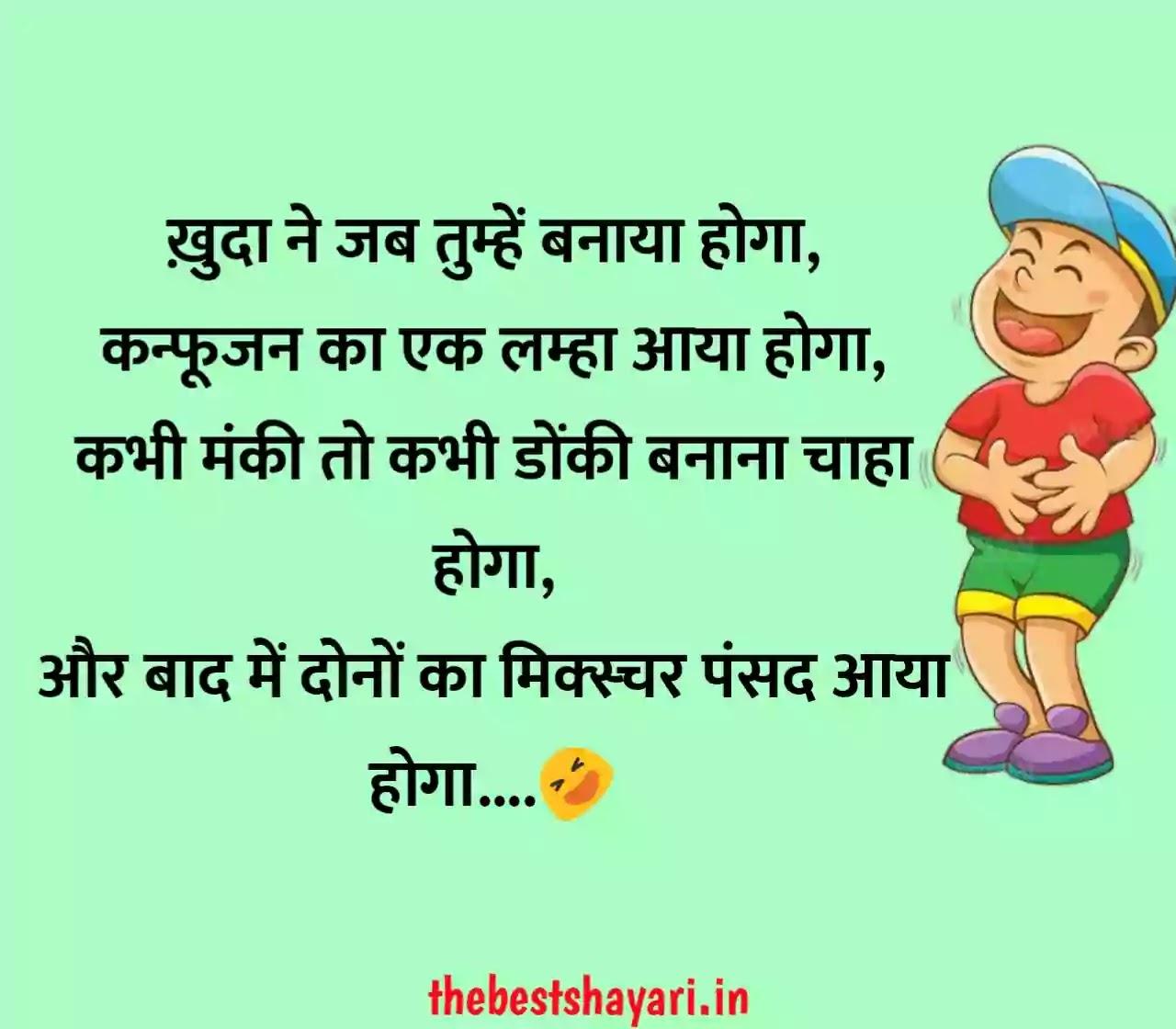 funny shayari Hindi images