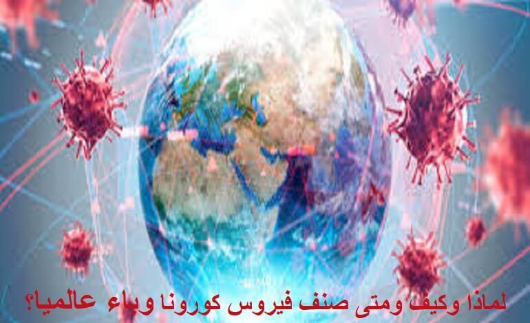 تصنيف فيروس كورونا وباء عالمي