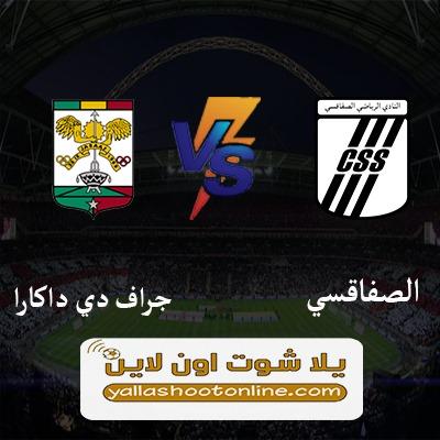 مباراة الصفاقسي وجراف دي داكار اليوم