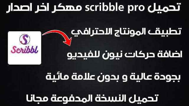 تحميل scribble pro مهكر اخر اصدار للاندرويد من ميديا فاير مجانا