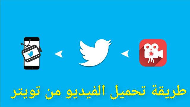 طريقة تحميل الفيديو والصور من تويتر وانستقرام وحفظها على هاتفك للاندرويد والايفون
