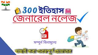 300 History Gk in bengali pdf