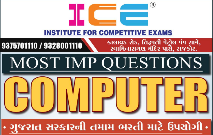Computer Questions For Competitive Exams Pdf In Gujarati