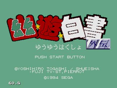 【MD】幽遊白書外傳,融合SVG的動作遊戲!