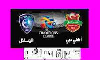 ترتيب المجموعة الثانية مجموعة الهلال السعودي في دوري أبطال آسيا 2020