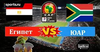 Египет – ЮАР смотреть онлайн бесплатно 6 июля 2019 прямая трансляция в 22:00 МСК.