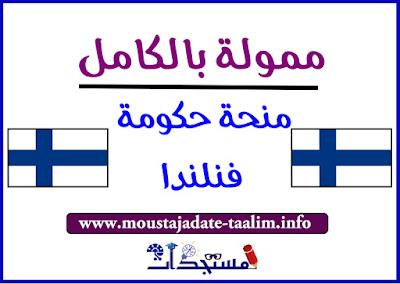 منحة حكومة فنلندا 2021   ممول بالكامل في العديد من التخصصات والدرجات