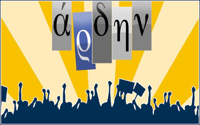 Διακήρυξη ΑΡΔΗΝ: Ένα πολιτικό κίνημα από τον Λαό