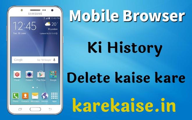 mobile-browser-history-delet-karne-ka-tarika