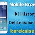 Mobile Browser ki history kaise clear kare?