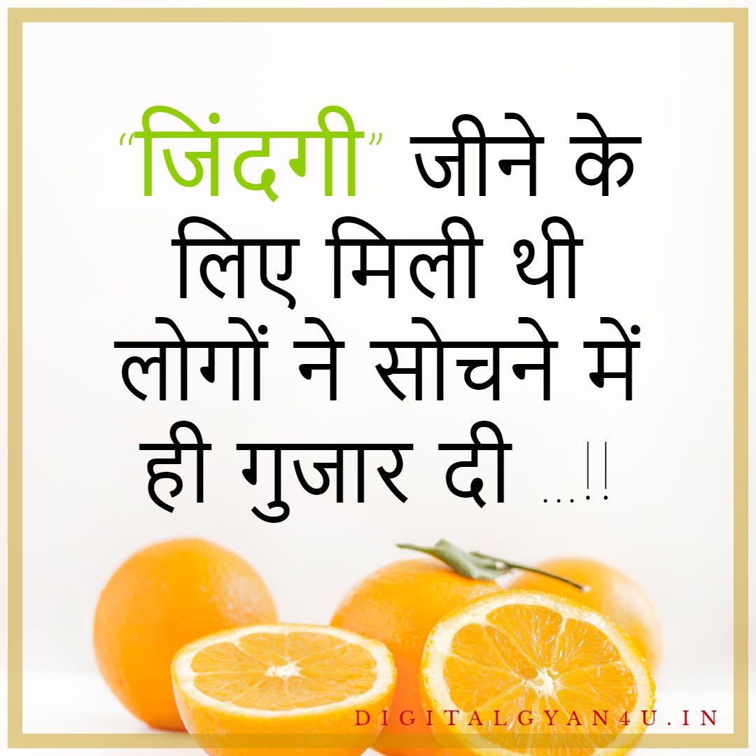 hindi suvichar on life download