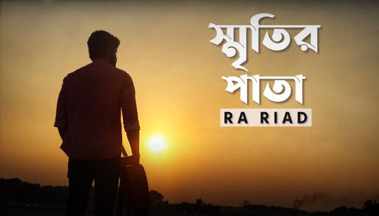Sritir Pata Lyrics by RA Riad Bangla Sad Song