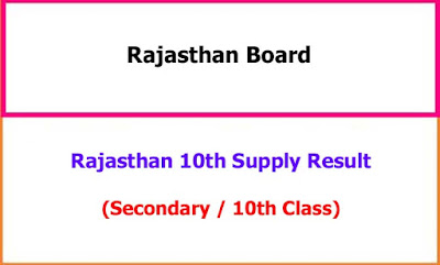 Rajasthan 10th class Supplementary Exam Result