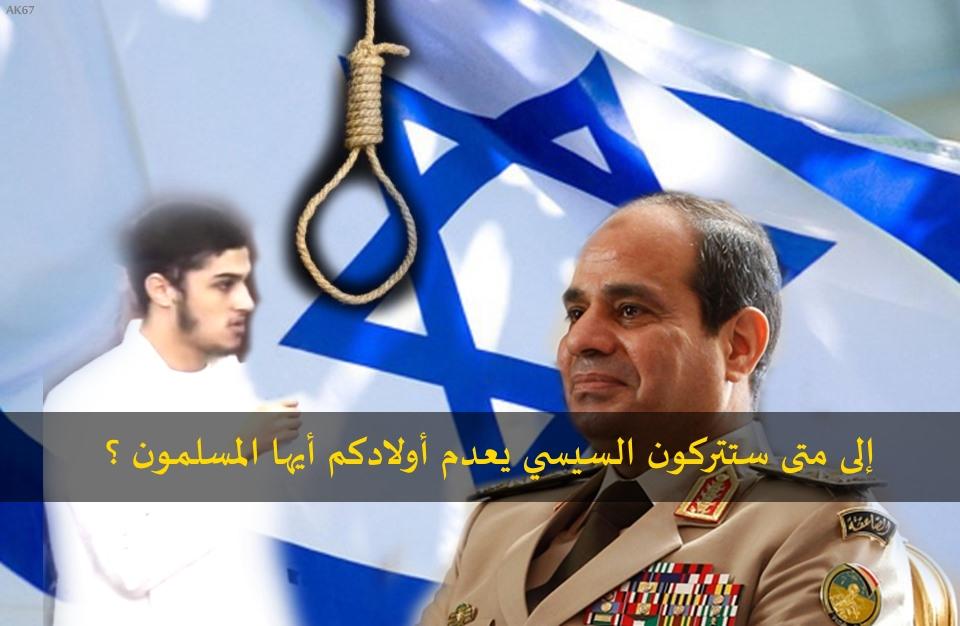 السيسي يطلق سراح صبري نخنوج تاجر المخدرات، ويُعدم خيرة الشباب المسلم