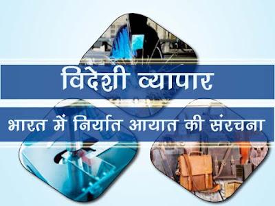 विदेशी व्यापार से क्या तात्पर्य है ?  भारत के विदेशी व्यापार की संरचना या स्वरूप   Bharat Me Videshi Vyapar