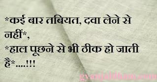 In Hindi Whatsapp Status