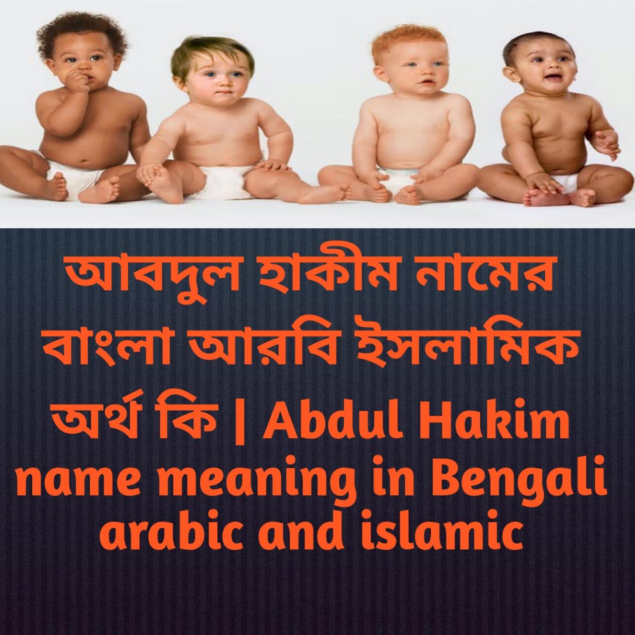আবদুল হাকীম নামের অর্থ কি, আবদুল হাকীম নামের বাংলা অর্থ কি, আবদুল হাকীম নামের ইসলামিক অর্থ কি, Abdul Hakim name meaning in Bengali, আবদুল হাকীম কি ইসলামিক নাম,