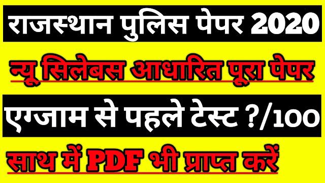 rajasthan police model paper 2020 pdf, rajasthan police, rajasthan police paper 2020, rajasthan police constable model paper 2020 pdf