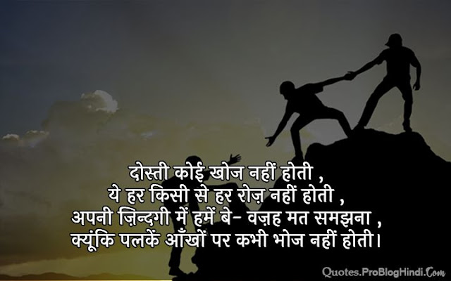 friendship day quotes in hindi with images