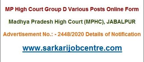 Recruitment MP High Court Online Form 2020