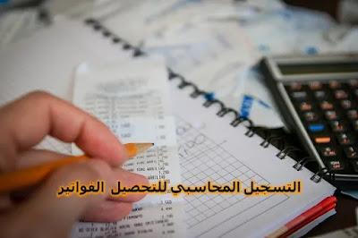 كيفية تسجيل تحصيل فاتورات الزبائن