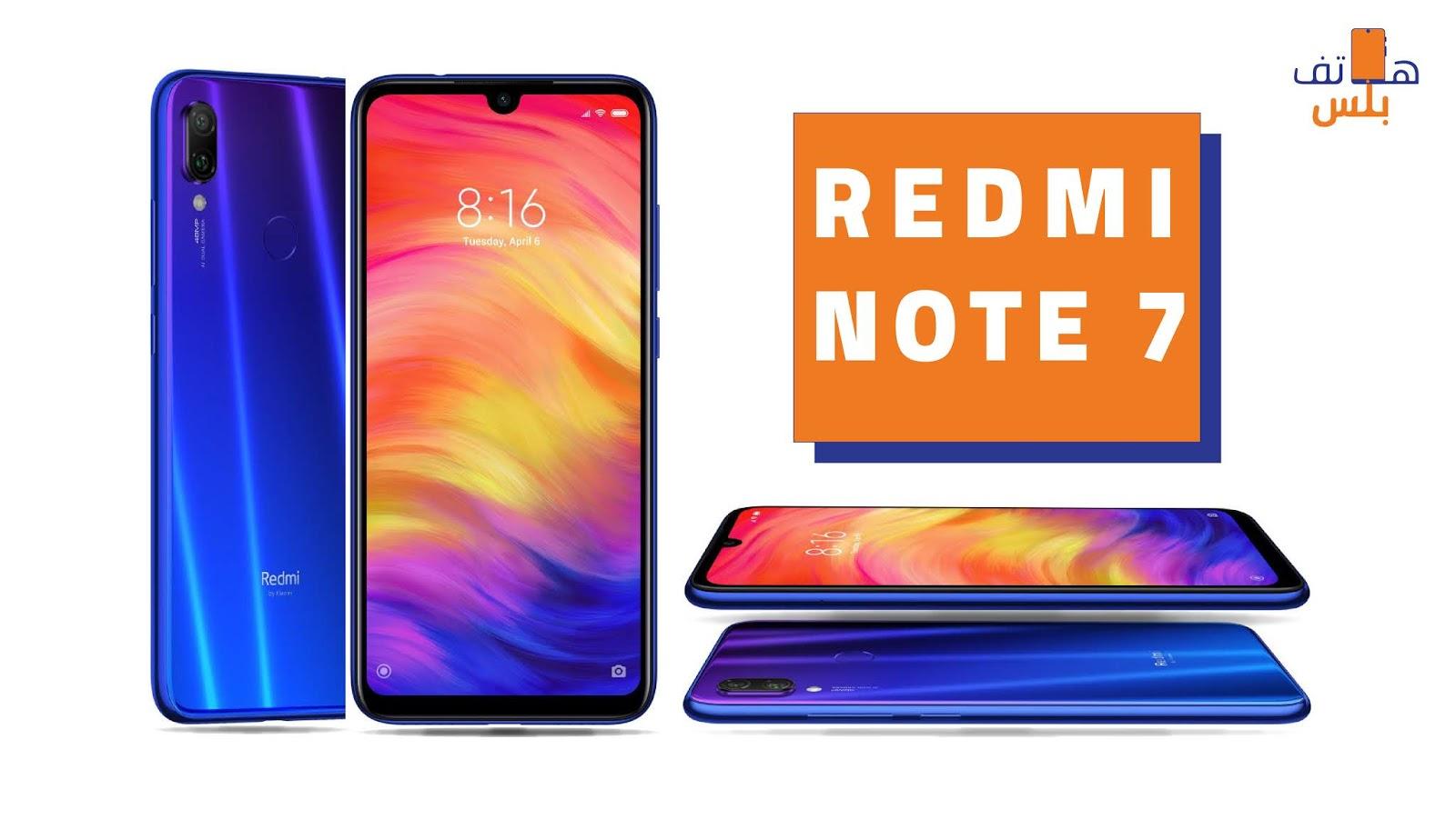 مواصفات هاتف Redmi Note 7 ريدمي نوت 7