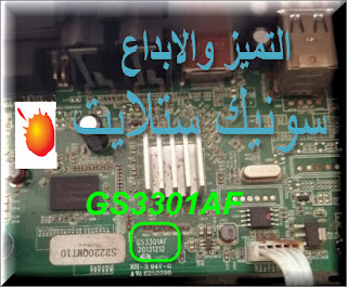 فلاشة الاصلية  Qmax MST999 H2 MINI بوردة GS3301AF علاج مشاكل الجهاز