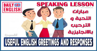 greeting-and-welcoming-guests-in-english