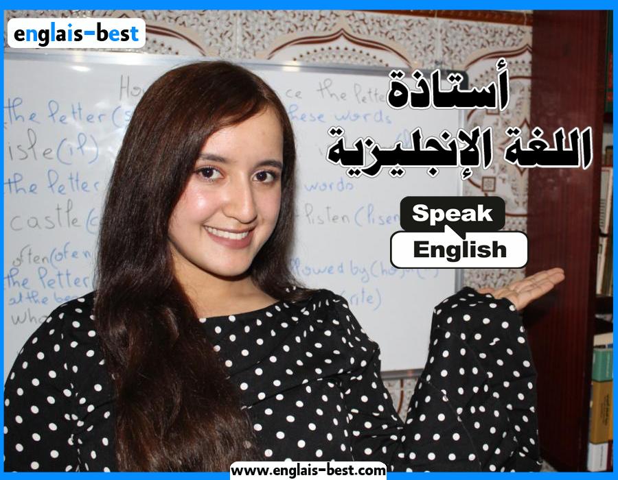 أحسن قناة لتعلم اللغة الإنجليزية من البداية الى الإحتراف