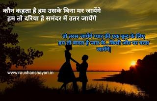नया इश्क़ शायरी  Ishq Shayari in Hindi 2020, raushanshayari