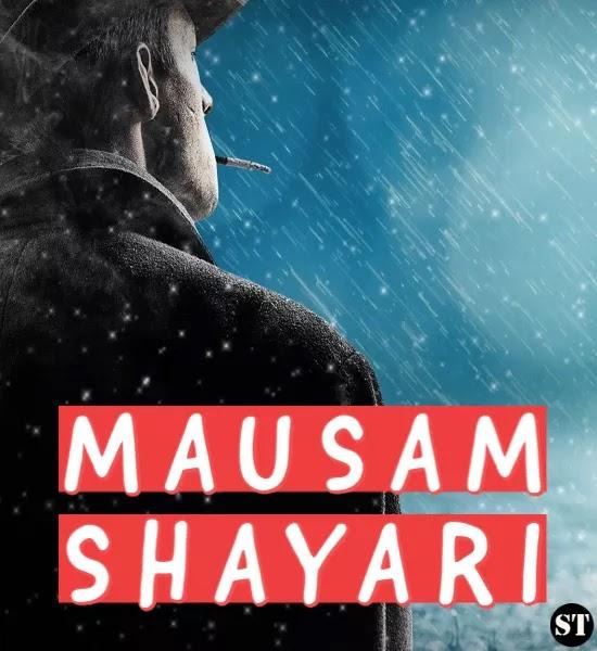 रोमांटिक 30+ सुहाना मौसम शायरी [2020] - 2 line mausam shayari