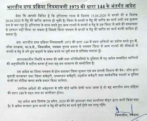 palwal-news
