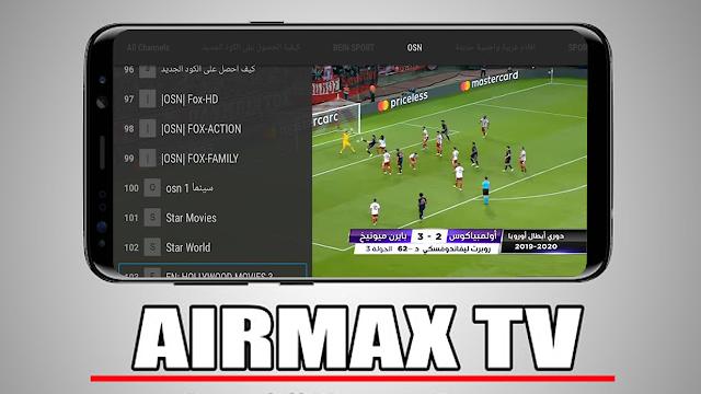 تطبيق AirMax TV مع كود صالح مدى الحياه لمشاهدة جميع القنوات العربيه والعالمية 2021/2020