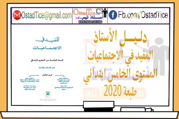 دليل الاستاذ المفيد في الاجتماعيات المستوى الخامس 2020