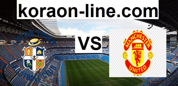 كورة اون لاين مشاهدة مباراة ليوتن تاون ومانشستر يونايتد بث مباشر اليوم 22-09-2020 كأس الرابطة الإنجليزية