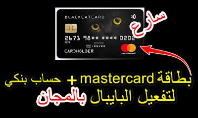 بطاقة-MasterCard-مجانية-تصل-إلى-باب-منزلك-كي-تفعيل-Paypal
