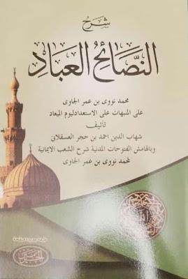 download pdf kitab nasho'ihul ibad makna gandul jawa