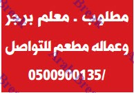 موقع عرب بريك وظائف وسيط المدينة