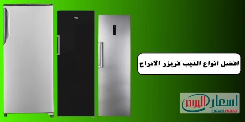 افضل انواع الديب فريزر الادراج في مصر 2021