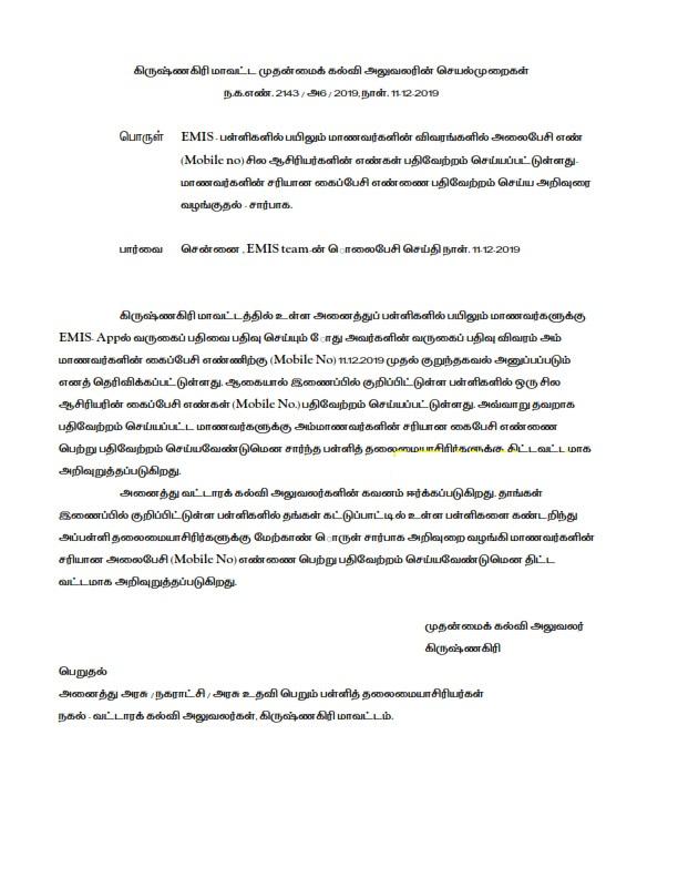மாணவர்களின் வருகைப்பதிவு இனி தினமும் Attendance App மூலம் அவர்களின் பெற்றோர்களுக்கு SMS அனுப்பப்படும் - Proceedings