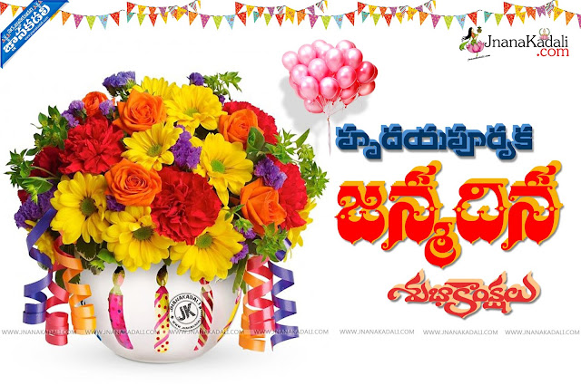 Telugu Birthday Party Wishes Greetings Sms with Telugu Quotations cool hd wallpapers,Telugu Birthday greetings for brothers sisters best friends family members,Telugu Birthday Party Wishes Greetings Sms with Telugu Quotations hd wallpapers,Birth Day Quotes hd wallpapers in telugu puttinaroaju subhakamkshalu hd wallpapers,Birth Day Greetings with Images,Birth Day Greetings Wallpapers,Birth Day Quotes hd wallpapers in telugu