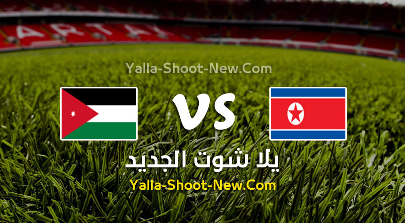 مباراة الأردن وكوريا الشمالية