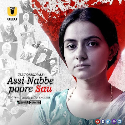 Assi Nabbe poore Sau assta chaudhary