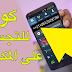 هذا الكود الخطير يقوم بالتجسس على مكالمات  أي هاتف بالعالم - كيف تحمي نفسك !!!
