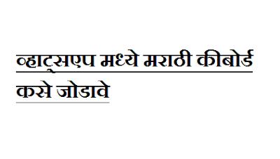 व्हाट्सएप मध्ये मराठी कीबोर्ड कसे जोडावे how to add marathi keyboard in whatsapp