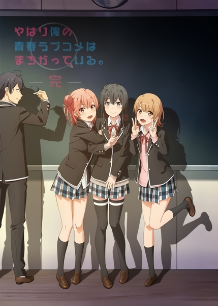 Yahari Ore no Seishun Love Comedy wa Machigatteiru. Kan