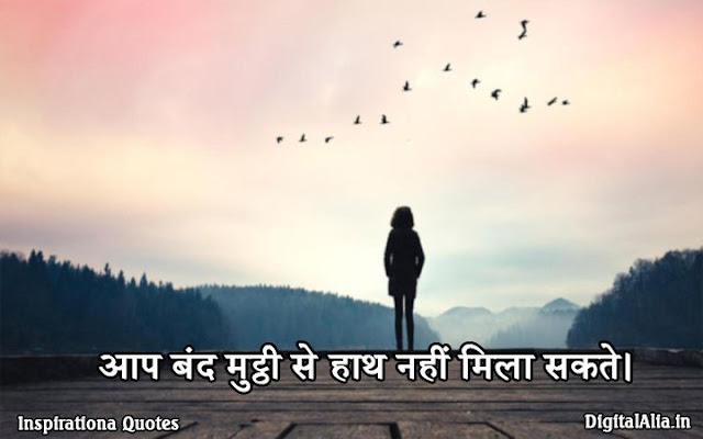 inspirational quotes images in hindi