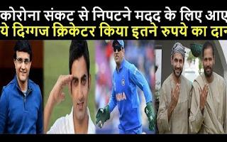 देश में कोरोना का कहर जारी, मदद के लिए आगे आए ये 4 दिग्गज क्रिकेटर | Shoutmegeeks